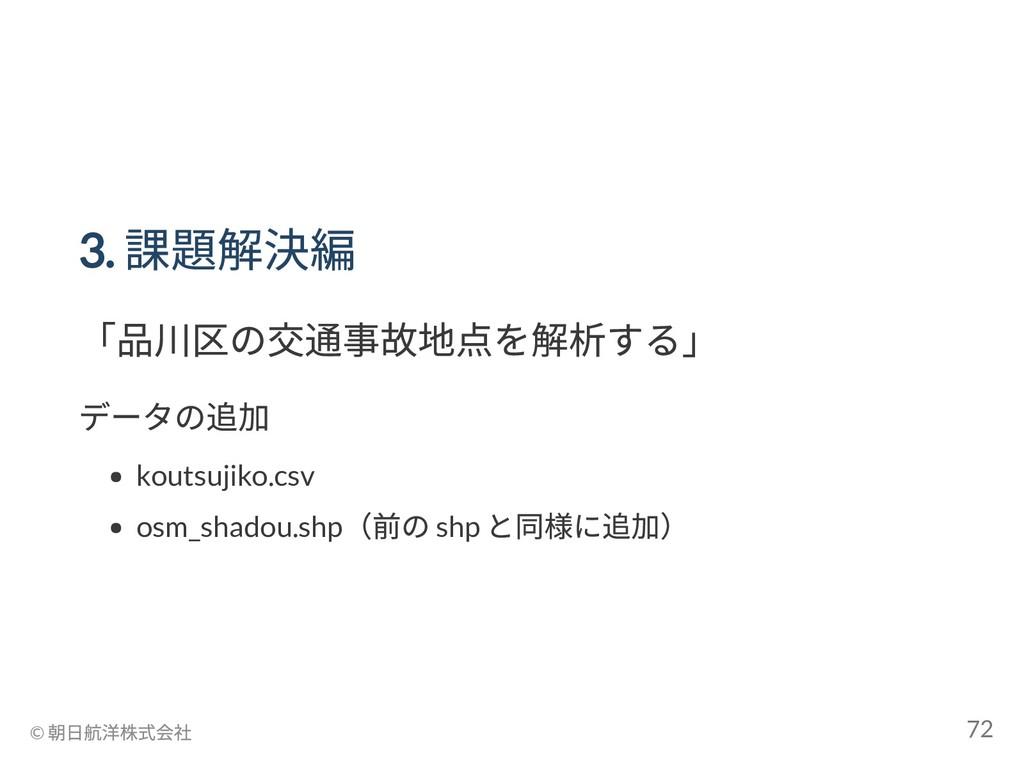 3. 課題解決編 「品川区の交通事故地点を解析する」 データの追加 koutsujiko.cs...