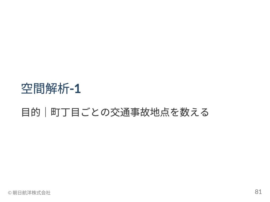 空間解析-1 目的|町丁目ごとの交通事故地点を数える © 朝日航洋株式会社 81