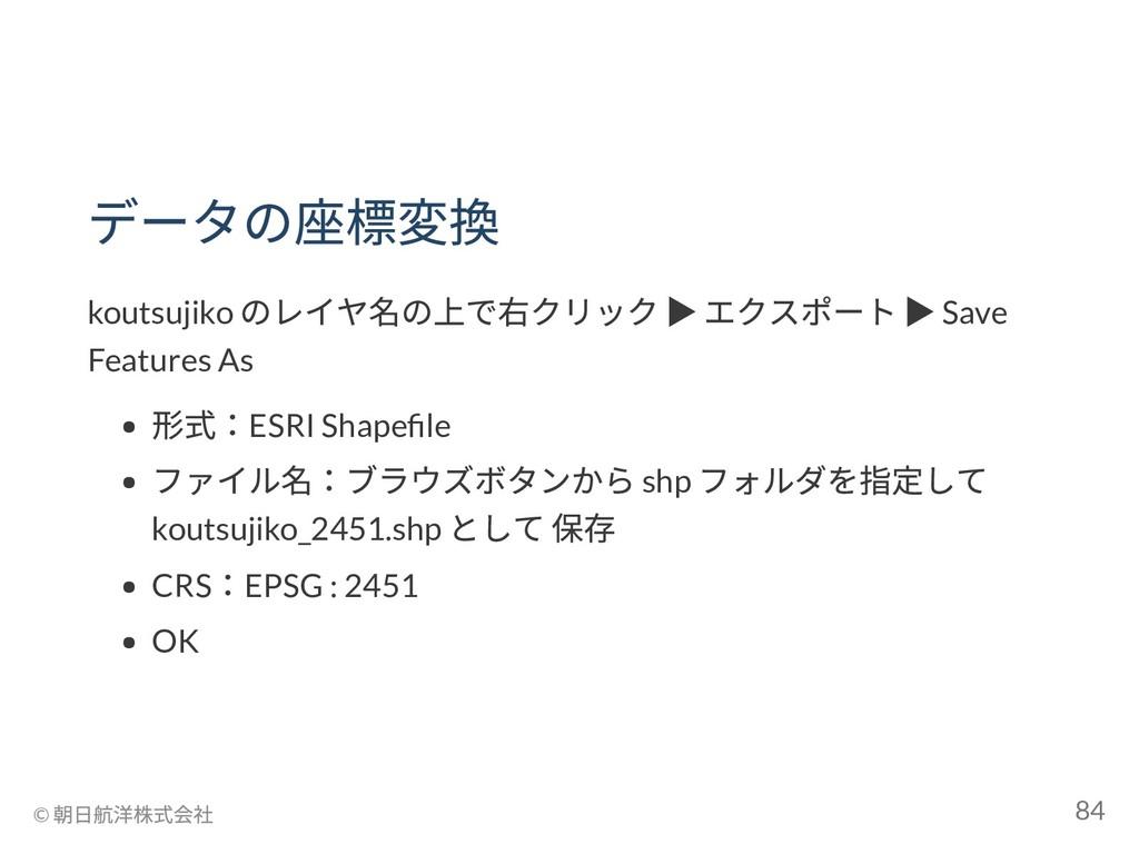 データの座標変換 koutsujiko のレイヤ名の上で右クリック ▶ エクスポート ▶ Sa...