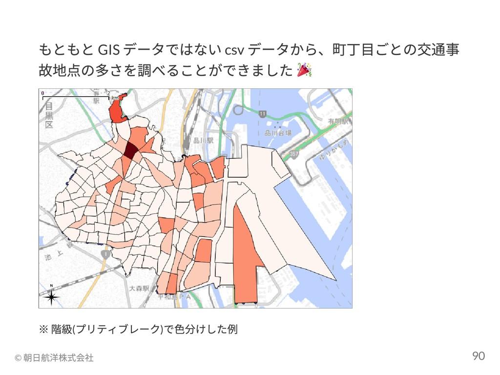 もともと GIS データではない csv データから、町丁目ごとの交通事 故地点の多さを調べる...
