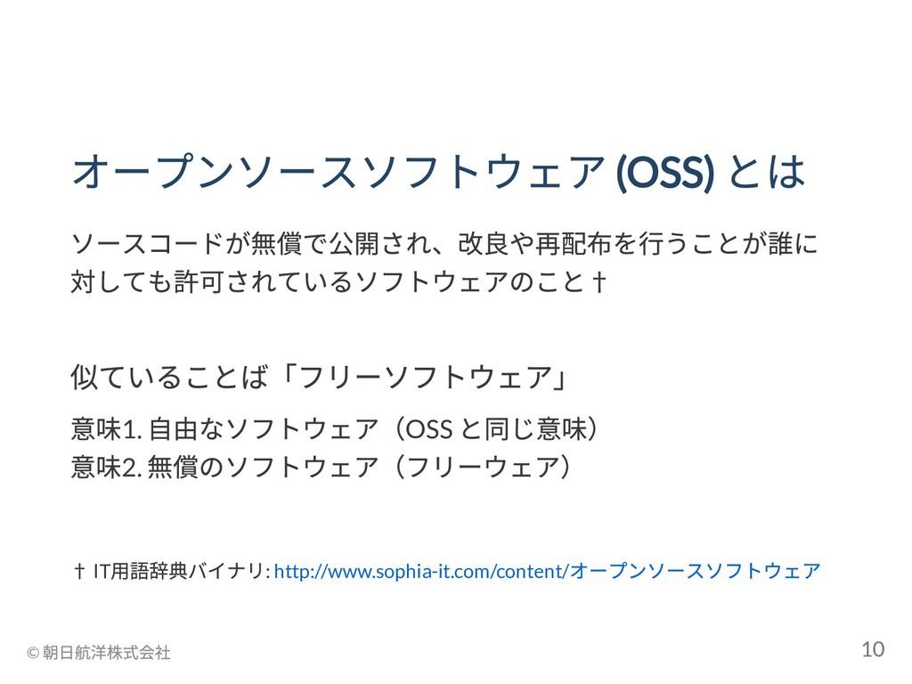 オープンソースソフトウェア (OSS) とは ソースコードが無償で公開され、改良や再配布を行う...