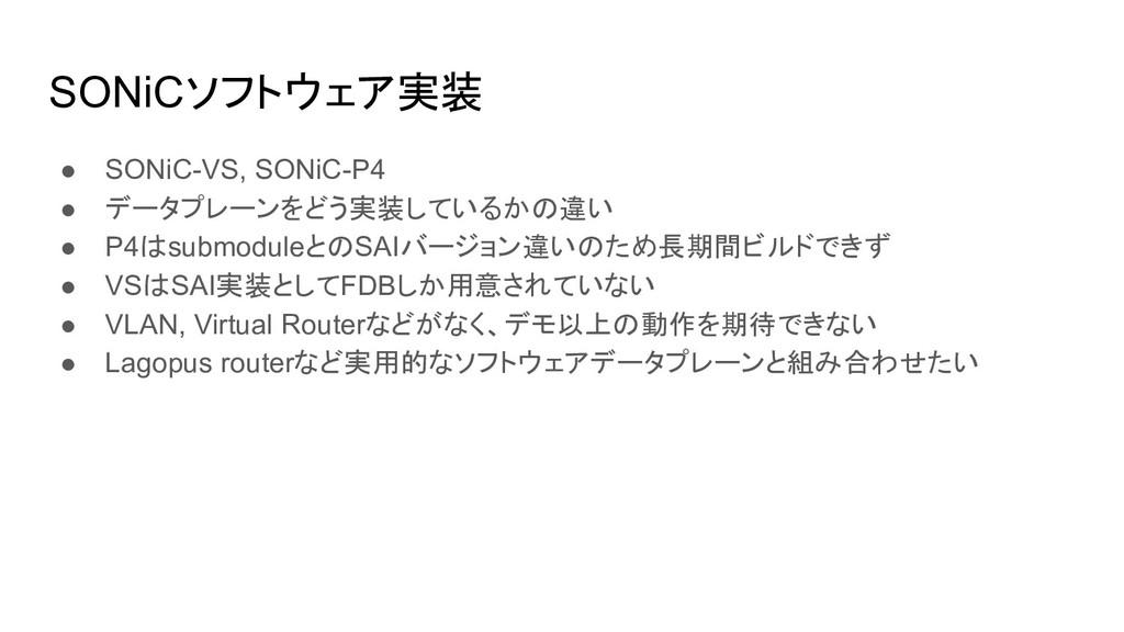 SONiCソフトウェア実装 ● SONiC-VS, SONiC-P4 ● データプレーンをどう...