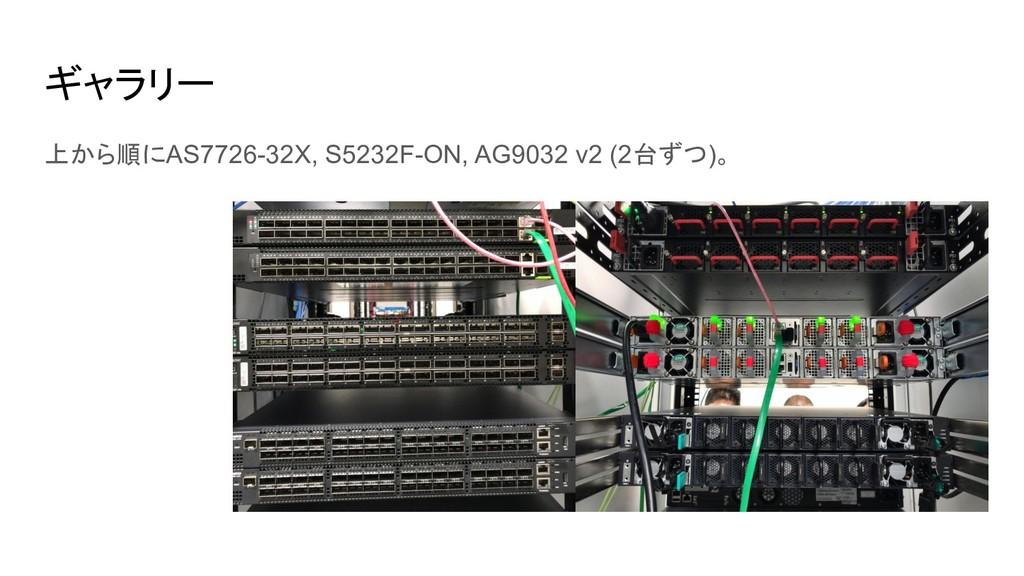 ギャラリー 上から順にAS7726-32X, S5232F-ON, AG9032 v2 (2台...