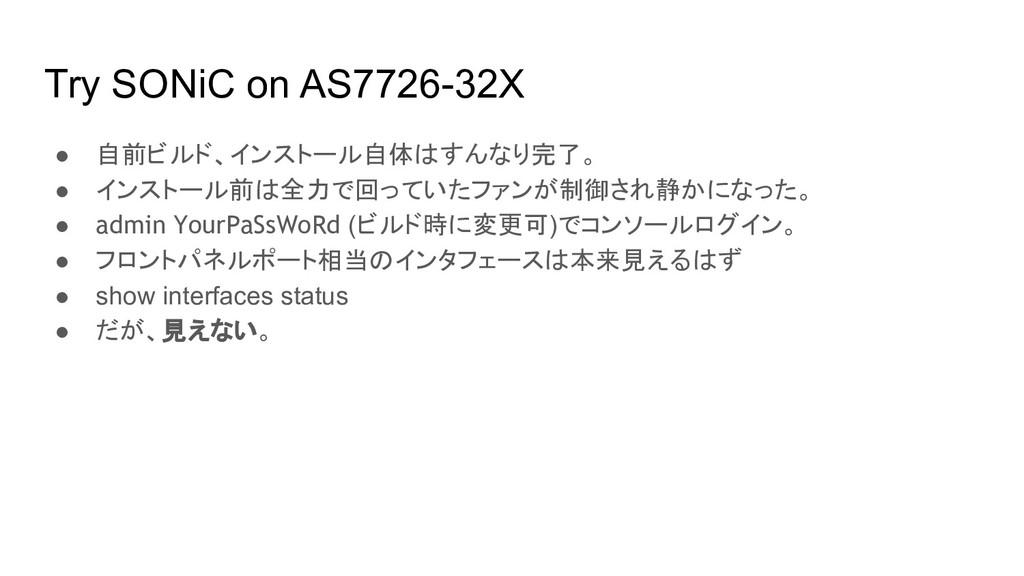 Try SONiC on AS7726-32X ● 自前ビルド、インストール自体はすんなり完了...