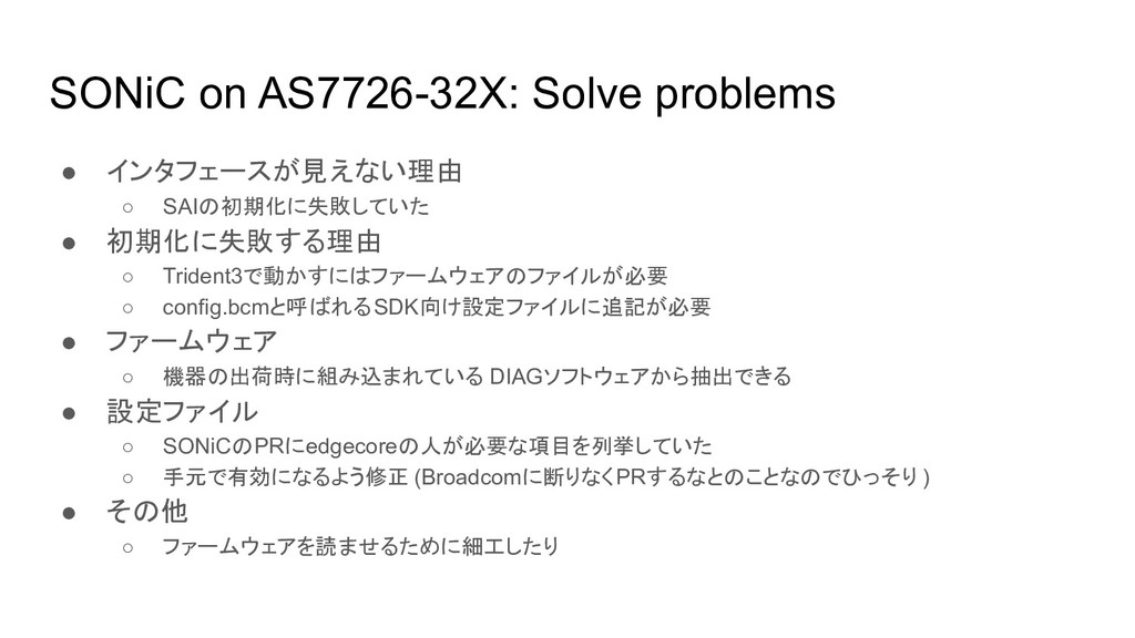 SONiC on AS7726-32X: Solve problems ● インタフェースが見...
