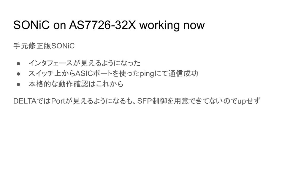 SONiC on AS7726-32X working now 手元修正版SONiC ● イン...