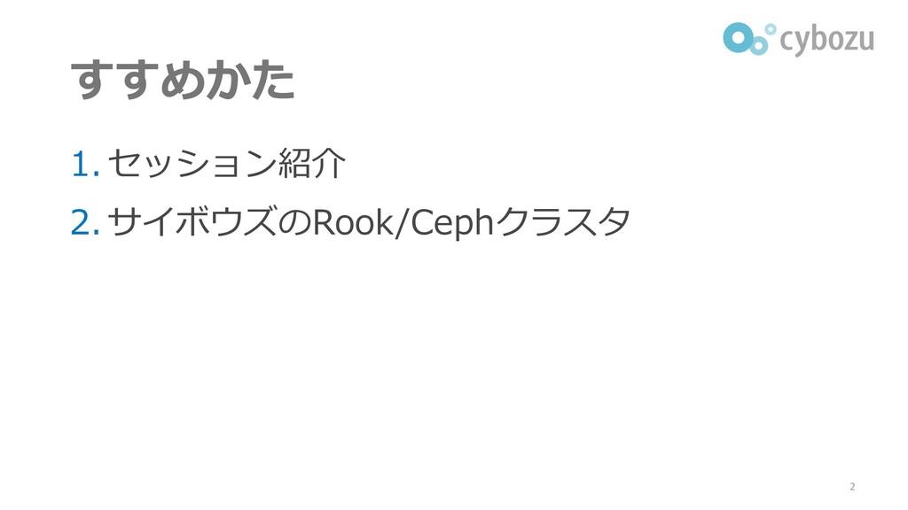 すすめかた 1. セッション紹介 2. サイボウズのRook/Cephクラスタ 2