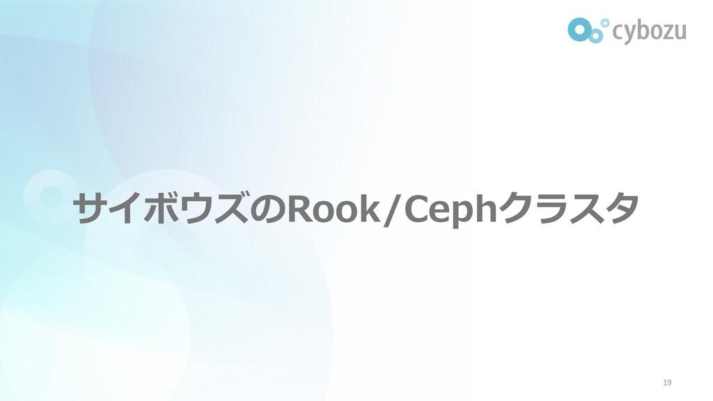 サイボウズのRook/Cephクラスタ 19