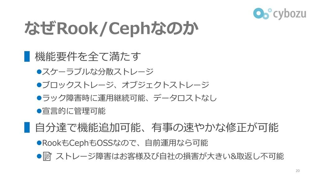 なぜRook/Cephなのか ▌機能要件を全て満たす ⚫スケーラブルな分散ストレージ ⚫ブロッ...