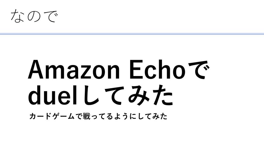 なので Amazon Echoで duelしてみた カードゲームで戦ってるようにしてみた