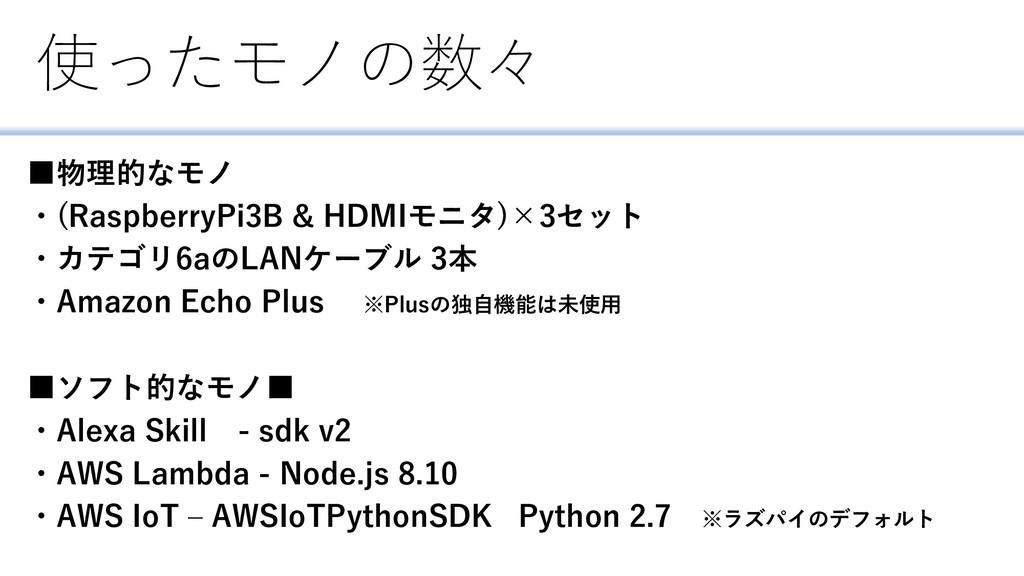 使ったモノの数々 ■物理的なモノ ・(RaspberryPi3B & HDMIモニタ)×3セッ...