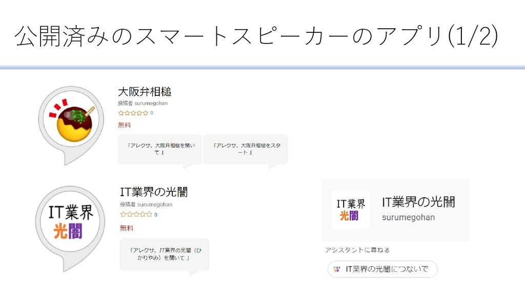 公開済みのスマートスピーカーのアプリ(1/2)
