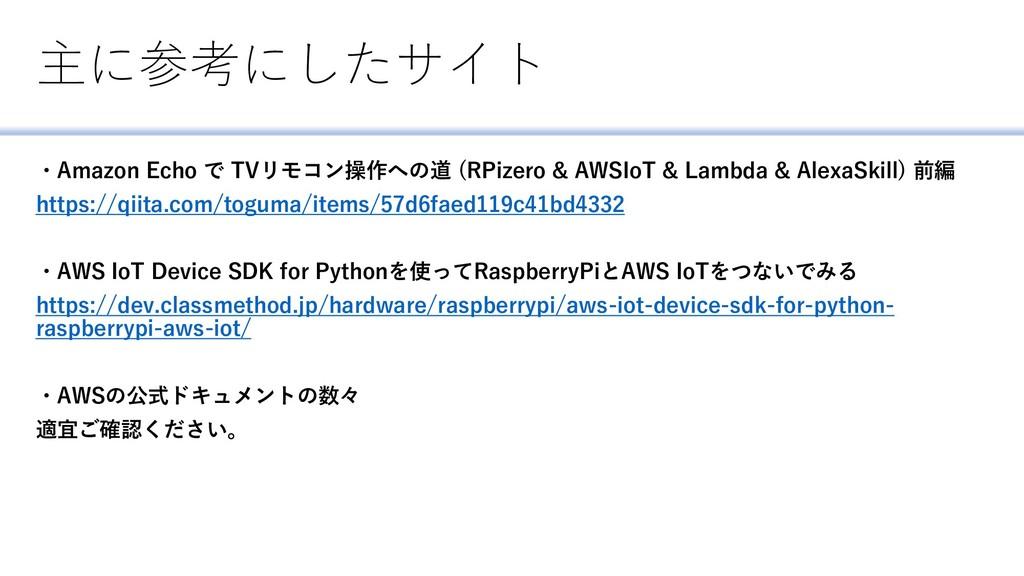 主に参考にしたサイト ・Amazon Echo で TVリモコン操作への道 (RPizero ...