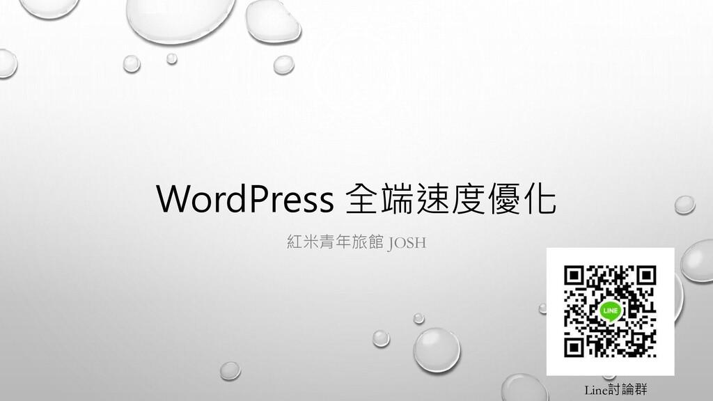 WordPress 全端速度優化 紅米青年旅館 JOSH Line討論群