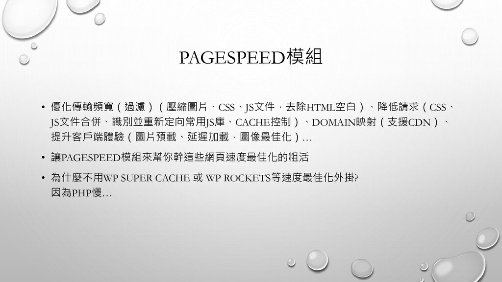 PAGESPEED模組 • 優化傳輸頻寬(過濾)(壓縮圖片、CSS、JS文件,去除HTML空白...