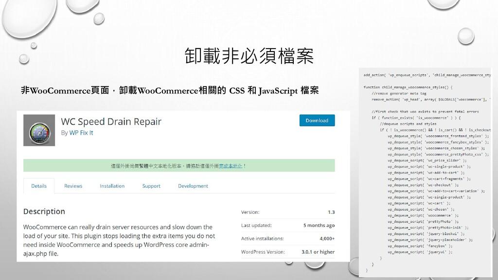 卸載非必須檔案 非WooCommerce頁面,卸載WooCommerce相關的 CSS 和 J...