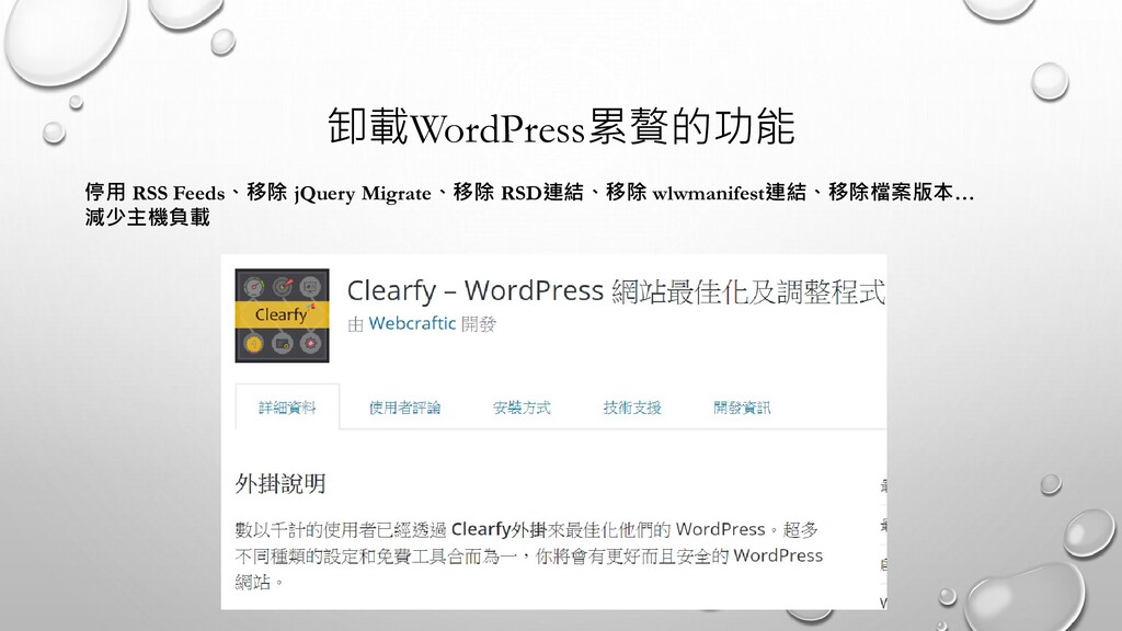 卸載WordPress累贅的功能 停用 RSS Feeds、移除 jQuery Migrate...