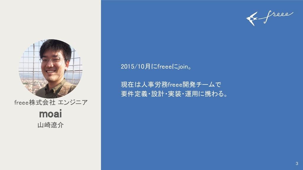 3 山崎遼介 moai freee株式会社 エンジニア 2015/10月にfreeeにjoin...