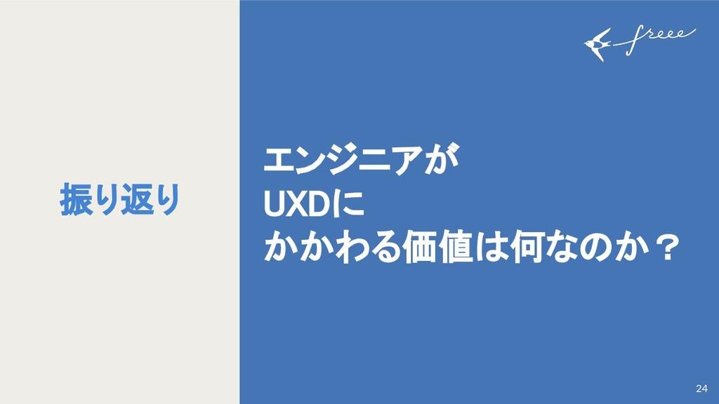 振り返り 24 エンジニアが UXDに かかわる価値は何なのか?