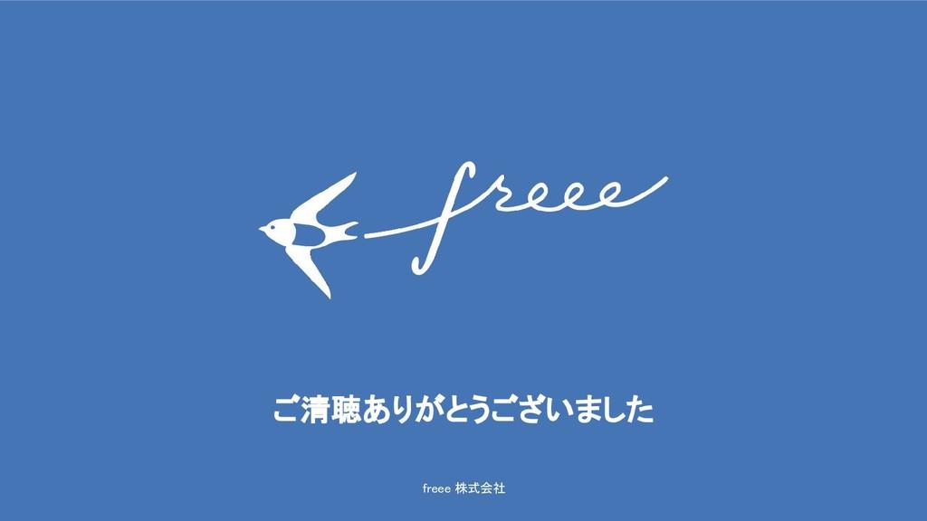 freee 株式会社 ご清聴ありがとうございました