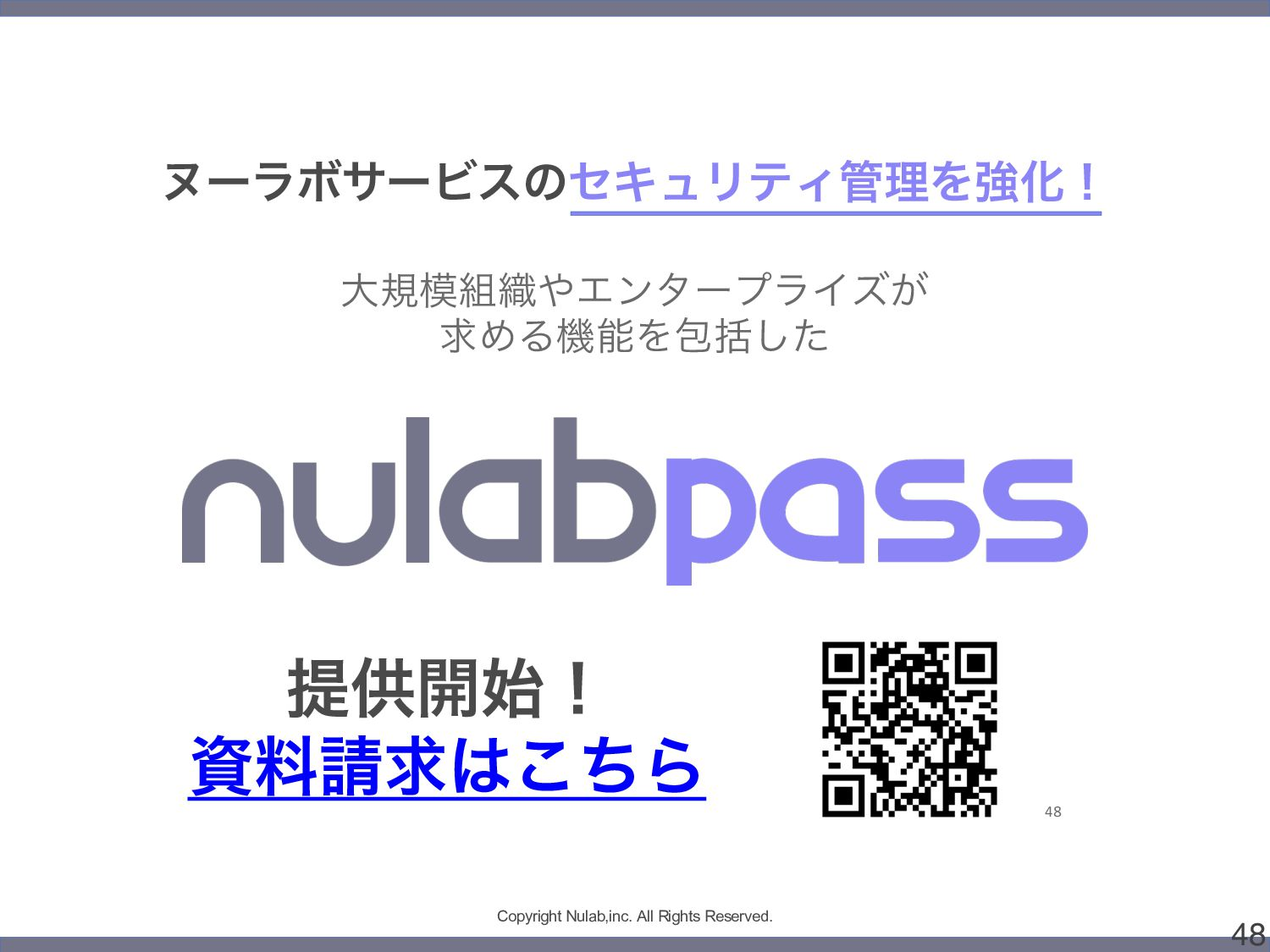 Copyright Nulab,inc. All Rights Reserved. 48 େن...