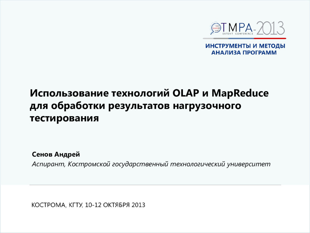 Использование технологий OLAP и MapReduce для о...