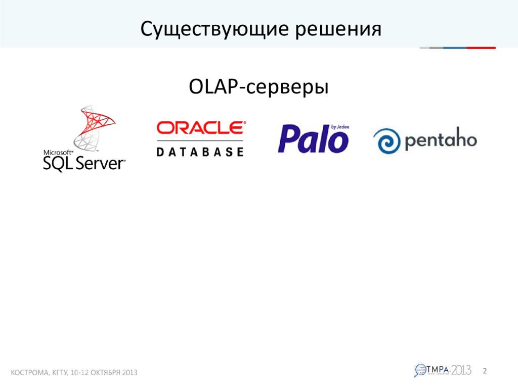Существующие решения 2 OLAP-серверы