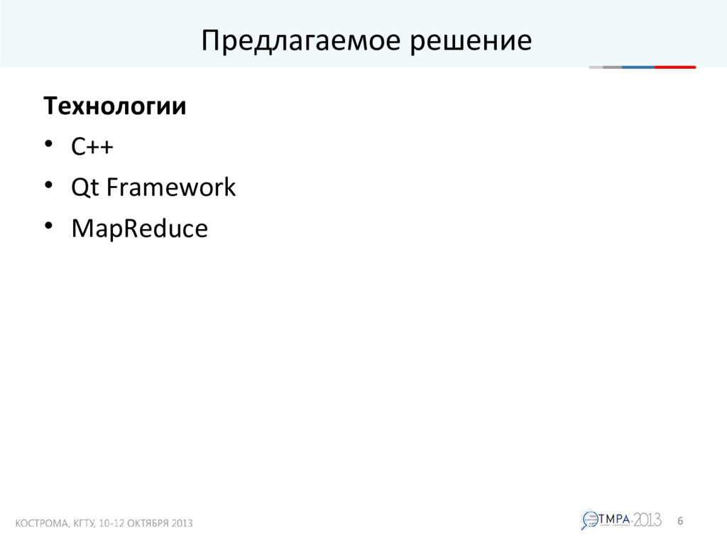 Предлагаемое решение 6 Технологии • C++ • Qt Fr...