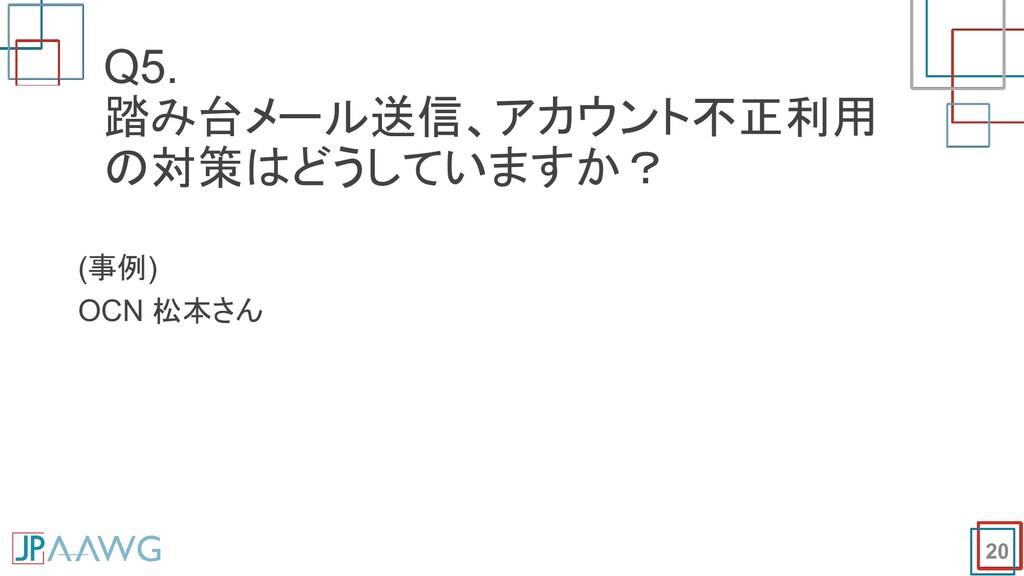 20 (事例) OCN 松本さん Q5. 踏み台メール送信、アカウント不正利用 の対策はどうし...