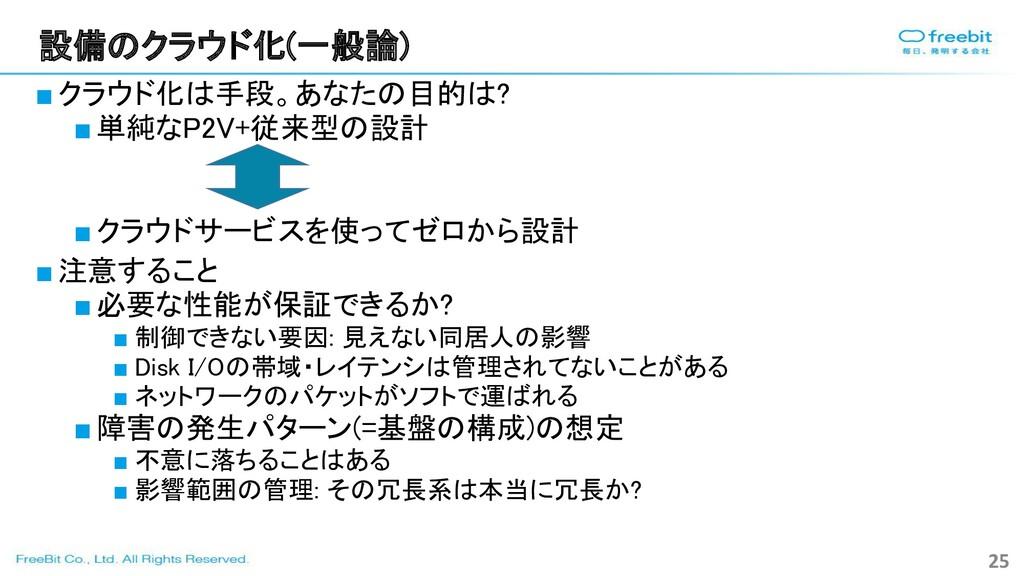 ■クラウド化は手段。あなたの目的は? ■単純なP2V+従来型の設計   ■クラウドサー...