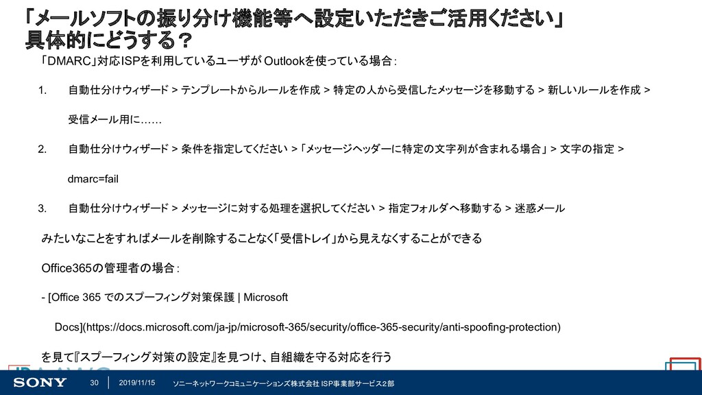 ソニーネットワークコミュニケーションズ株式会社  ISP事業部サービス2部 2019/11/1...