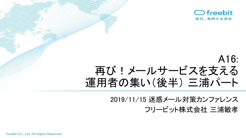 A16: 再び!メールサービスを支える 運用者の集い(後半) 三浦パート 2019/11...