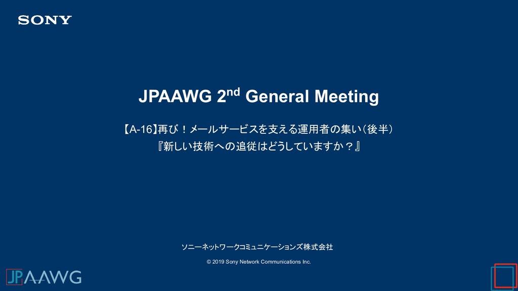 JPAAWG 2nd General Meeting ソニーネットワークコミュニケーションズ株...