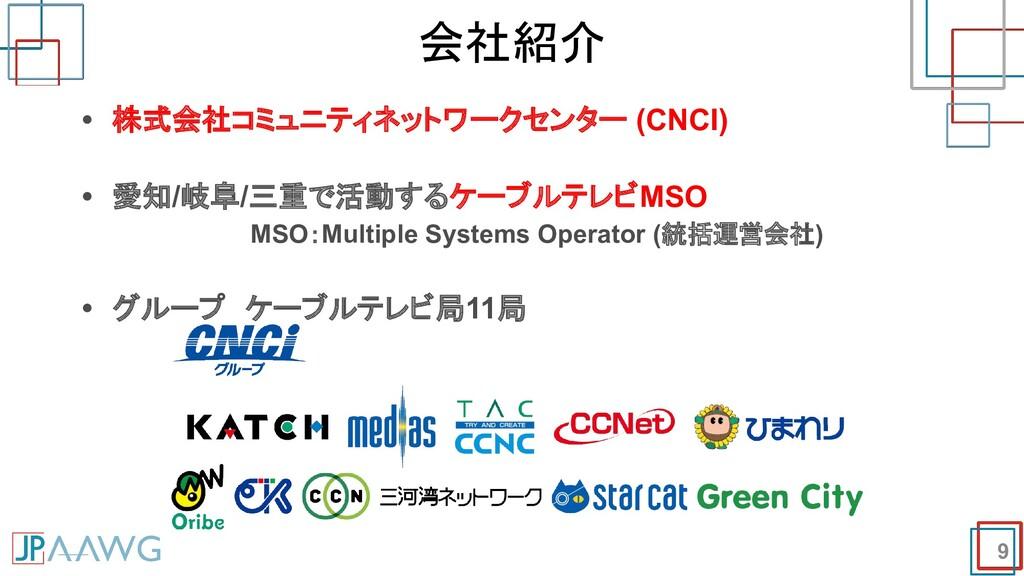 会社紹介 9 • 株式会社コミュニティネットワークセンター (CNCI) • 愛知/岐阜/三重...