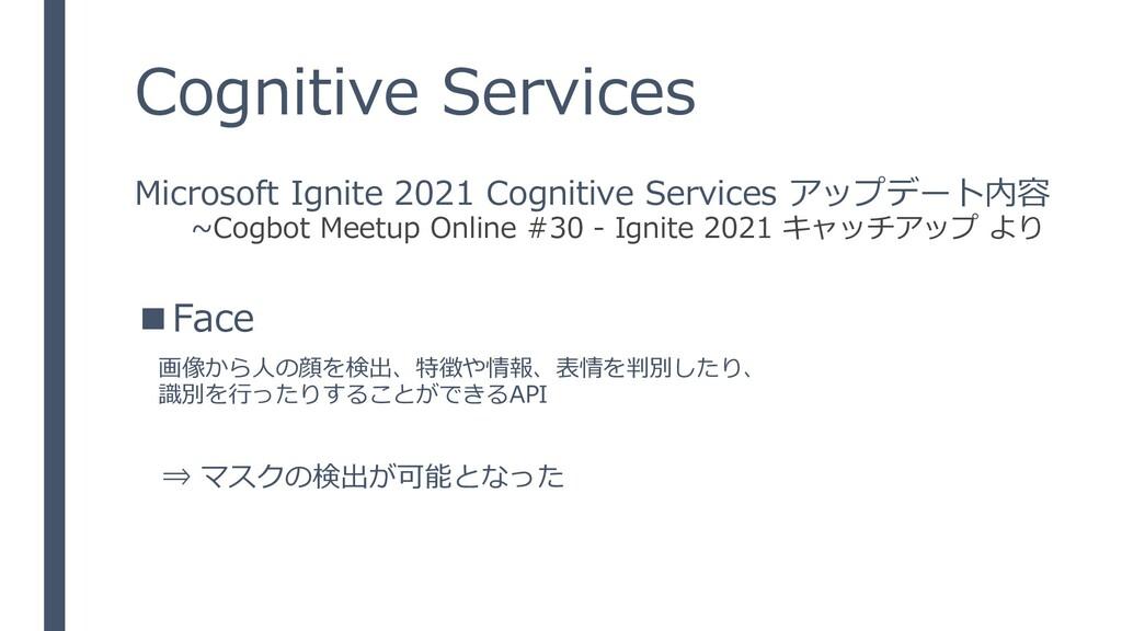 Cognitive Services Microsoft Ignite 2021 Cognit...