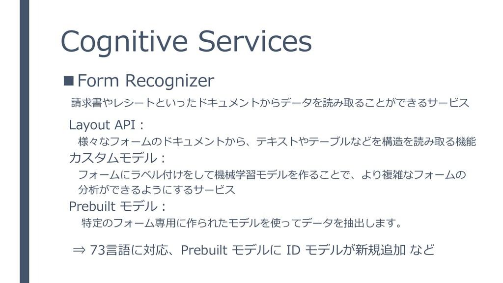 Cognitive Services ■Form Recognizer 請求書やレシートといっ...