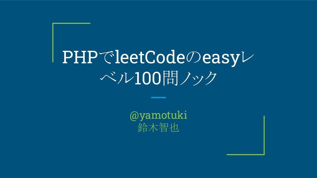 PHPでleetCodeのeasyレ ベル100問ノック @yamotuki 鈴木智也