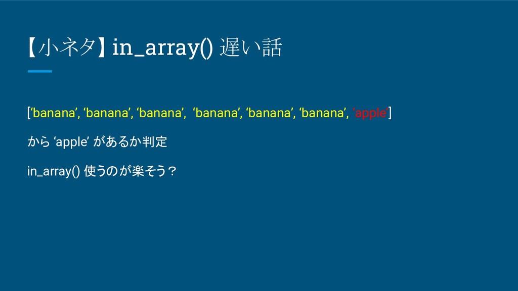 【小ネタ】 in_array() 遅い話  ['banana', 'banana', 'ban...