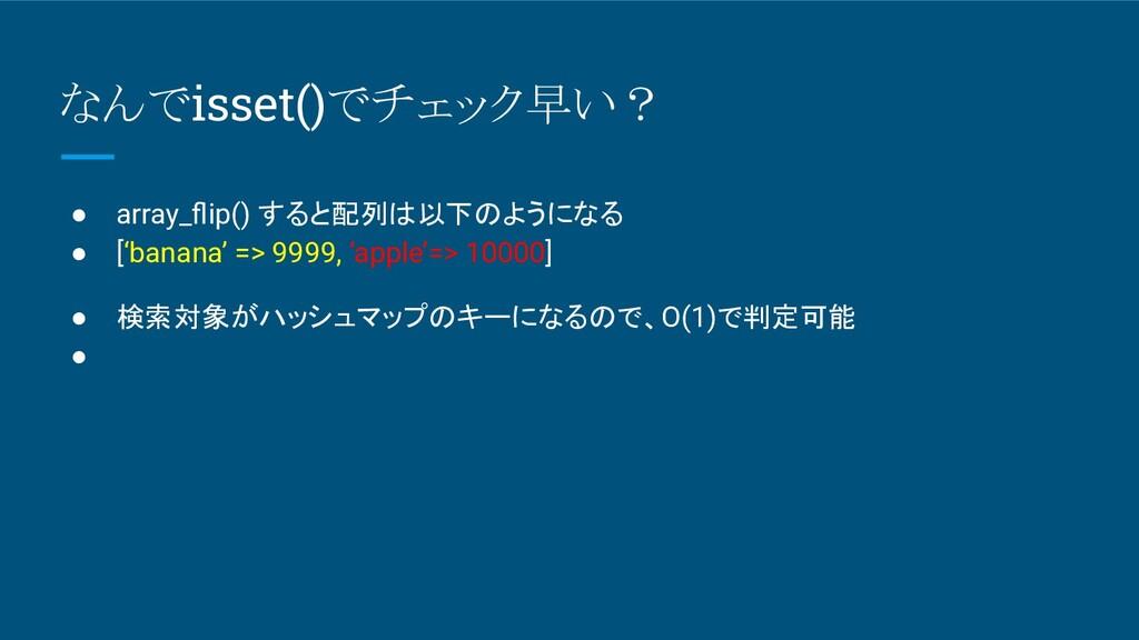 なんでisset()でチェック早い? ● array_flip() すると配列は以下のようになる...