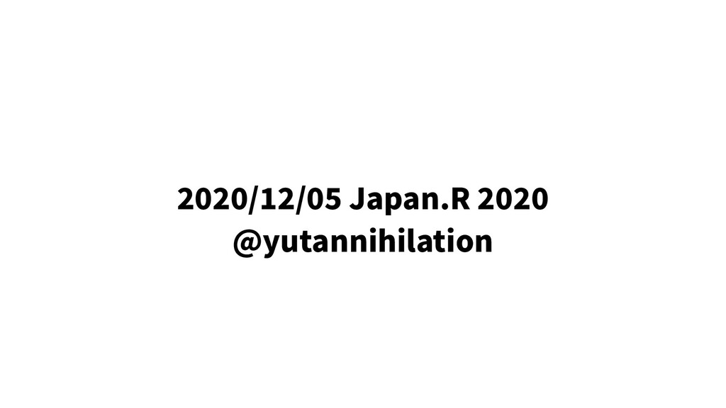 2020/12/05 Japan.R 2020 @yutannihilation