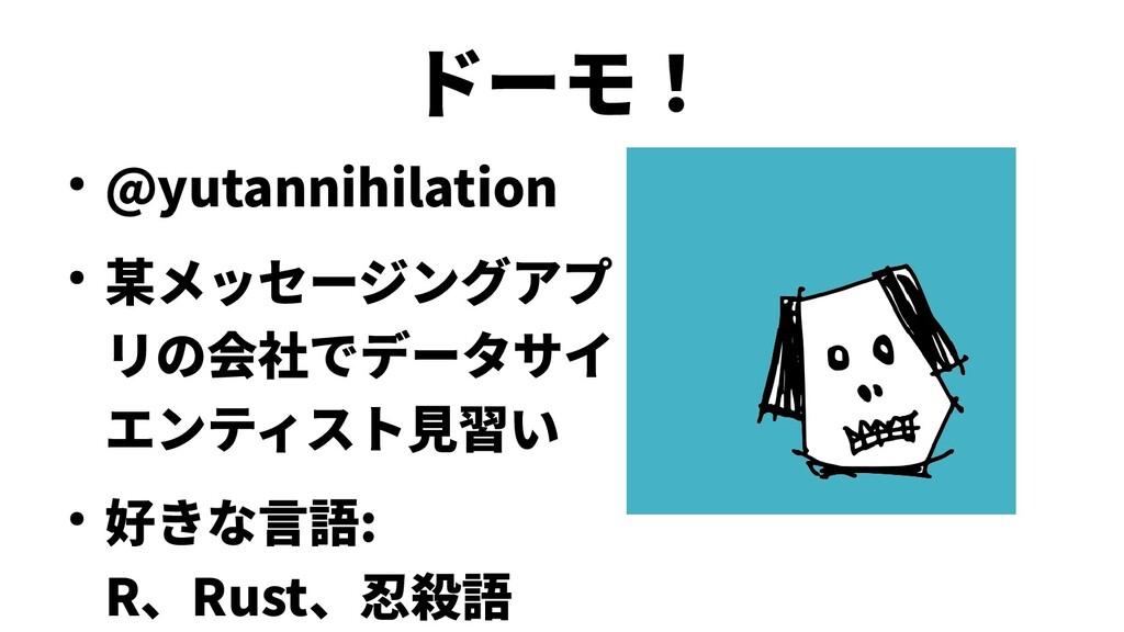 ドーモ! ● @yutannihilation ● 某メッセージングアプ リの会社でデータサイ...