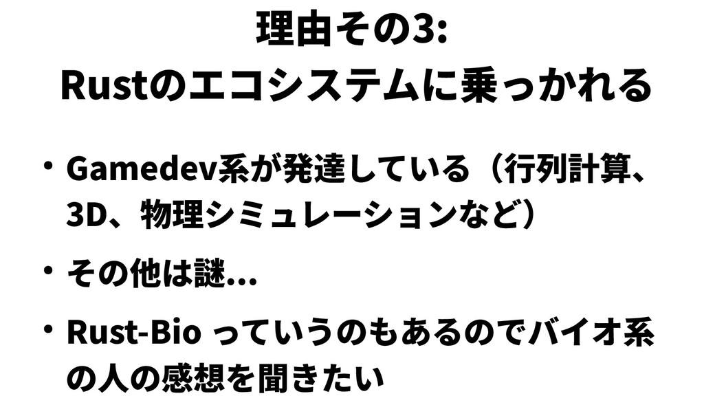 理由その3: Rustのエコシステムに乗っかれる ● Gamedev系が発達している(行列計算...