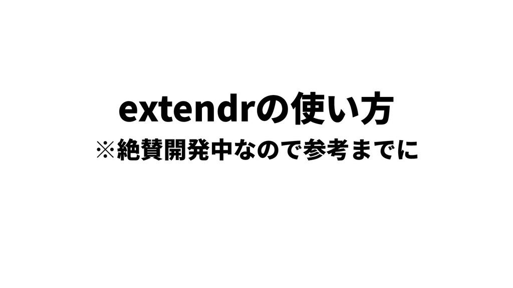extendrの使い方 ※絶賛開発中なので参考までに