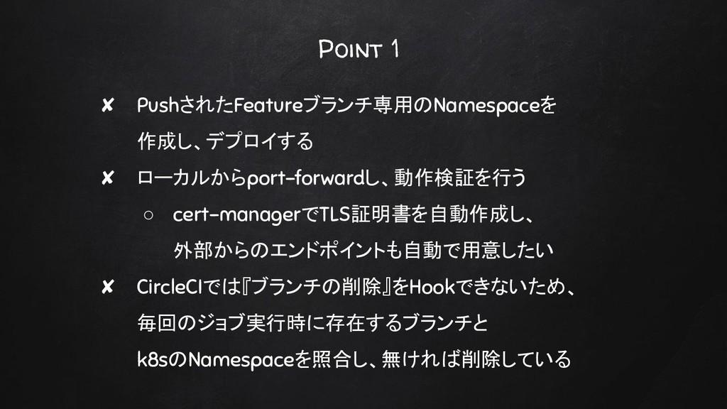 Point 1 ✘ PushされたFeatureブランチ専用のNamespaceを 作成し、デ...