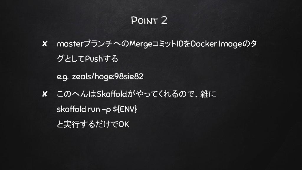 Point 2 ✘ masterブランチへのMergeコミットIDをDocker Imageの...