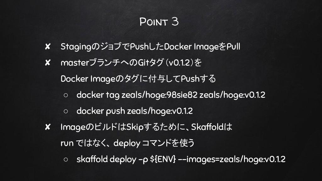 Point 3 ✘ StagingのジョブでPushしたDocker ImageをPull ✘...