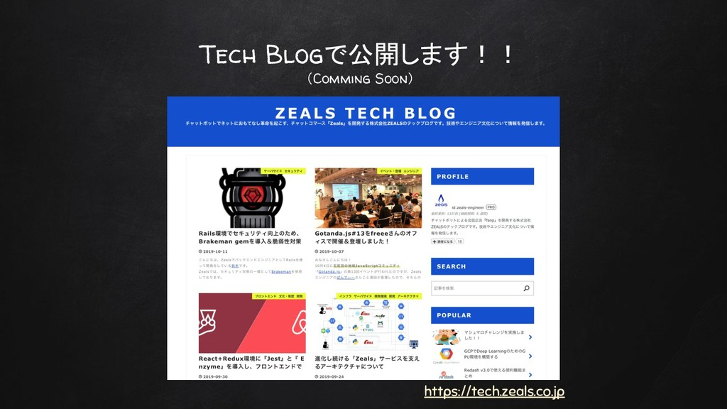 Tech Blogで公開します!! (Comming Soon) https://tech.z...