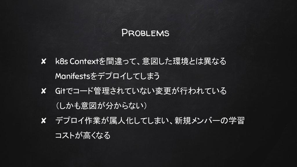 Problems ✘ k8s Contextを間違って、意図した環境とは異なる Manifes...