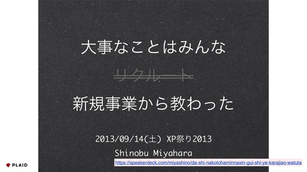 Appendix https://speakerdeck.com/miyashino/da-s...