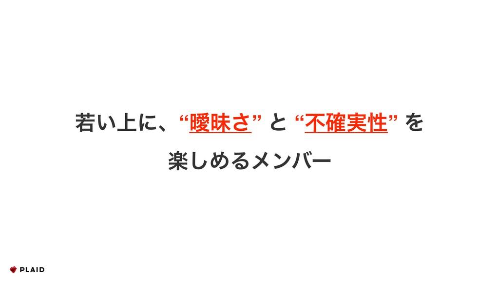 """Appendix ए্͍ʹɺ""""ᐆດ͞"""" ͱ """"ෆ࣮֬ੑ"""" Λ ָ͠ΊΔϝϯόʔ"""